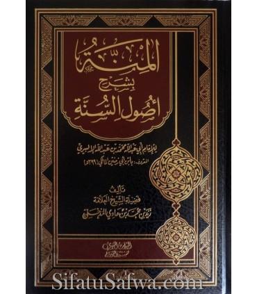 Sharh Usool as-Sunnah lil-Imam ibn Abi Zamaneen - Zayd al-Madkhali