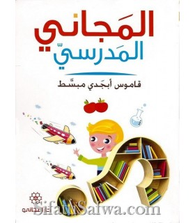 Simplified Dictionary for Beginners (al-Majani al-Madrassi)