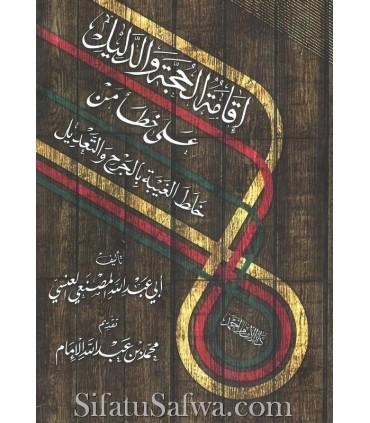 Réfutation de ceux qui confondent entre le Ghaybah et le Jarh wa Ta'dil