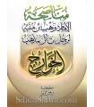 The advice of Imam Wahb ibn Munabbih to one of the Khawarij