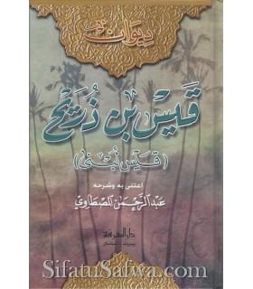 Diwan Qays ibn Dhurayh (Qays wa Lubna)
