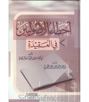Akhtae al-Oussouliyyin fil-'Aqida - Saleh al-'Adani