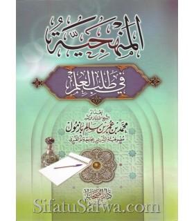 Le méthodologie dans la recherche de la science - Muhammad Bazmoul