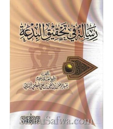 Risalah fi Tahqiq al-Bid'ah - Shaykh Abderrahman al-Mu'allimi al-Yamani