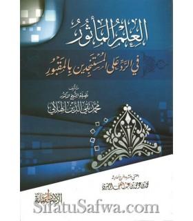 Al-'Ilm al-Ma-thour, Rad ala-l Moustanjidin bil-Qoubour- Taqi ad-Din al-Hilali