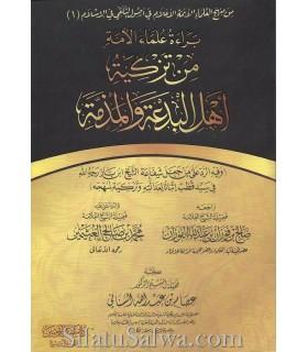 Baraa Ulema al-Umma min Tazkiya Ahl al-Bid'a al-Madhammah
