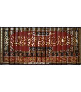 Jaami Tourath al-'Allamah al-Albani fil-Fiqh - 18 volumes