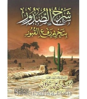 Sharh As-Sudoor fi Tahrim Raf' al-Quboor - Shawkani