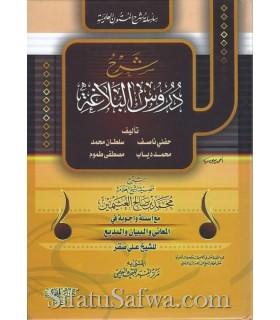 Charh al-Balaghah - cheikh al-Uthaymin شرح البلاغة من كتاب قواعد اللغة العربية - الشيخ العثيمين - شرح دروس البلاغة