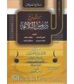 Charh al-Balaghah - sheikh al-Uthaymin