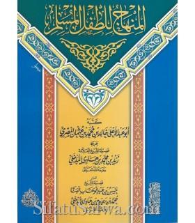 Al-Minhaj li at-Tifl al-Mouslim - Khaled Abou Abdel al-'Alaa al-Misri