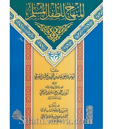 Al-Minhaj li at-Tifl al-Muslim - Khaled Abu Abdel al-'Alaa al-Misri
