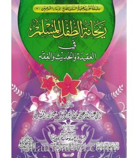 Rihanah at-Tifl al-Mouslim (2 volumes) - Khaled Abou Abdel al-'Alaa al-Misri