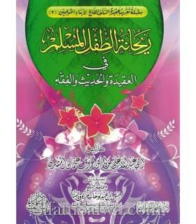 Rihanah at-Tifl al-Muslim (2 volumes) - Khalid Abu Abdel al-'Alaa al-Misri
