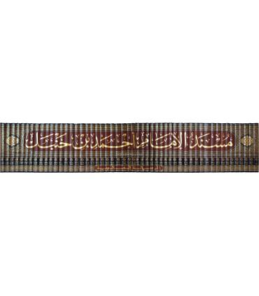 Al-Musnad of Imam Ahmad