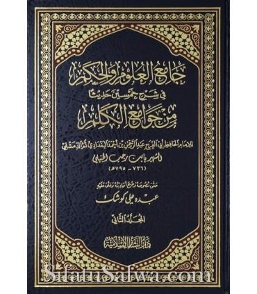 Jaami' al-'Uloom wal-Hikam fi sharh 50 hadeeth - ibn Rajab