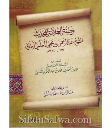 Conseils sur la Aqida du Musulman - Al-Muhaddith al-Mou'allimi