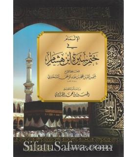 Al-Ilmam bi Khatm Sirah ibn Hisham - Imam as-Sakhawi (902H)