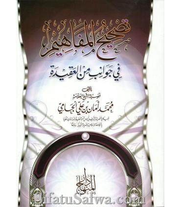 Tasheeh al-Mafaaheem fi Jawaanib minal-'Aqeedah - Amaan al-Jaami