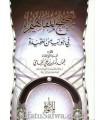 Tashih al-Mafahim fi Jawanib minal-'Aqida - Aman al-Jami