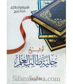 Tawchih Hiliyah Talib al-Ilm of Bakr Abu Zayd - Mukhtar Shinqiti