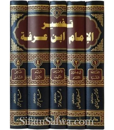 Tafsir ibn 'Arafa al-Maliki - 5 volumes
