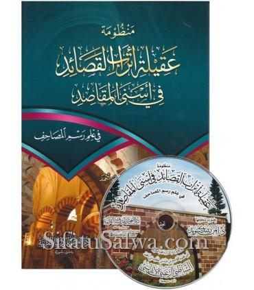 Mandhumah 'Aqilat Atrab al-Qasaid - al-Shatibi + CD Audio