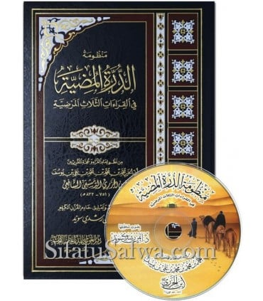 Ad-Dourrah d'Ibn al-Jazari - notes Ayman Suwayd + CD Audio