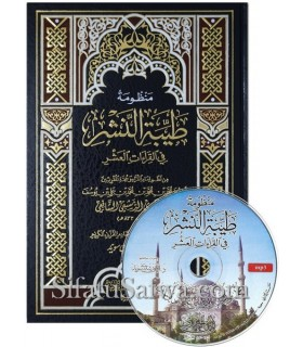 Tayyibah an-Nashr d'Ibn al-Jazari - notes Ayman Suwayd + Audio CD