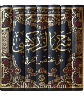 Sharh az-Zarkachi 'ala Mukhtasar al-Khiraqi (Tahqiq Jibrin)