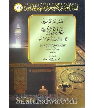 Fadl Umm al-Mumineen 'Aishah - Ibn 'Asakir (571H) - harakat