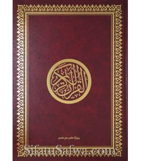 Coran Format Géant - Finition Cuir rouge et Dorures (35x50cm)