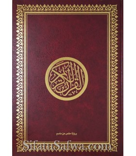 Quran in Giant Format - Finishing Red Leather and Gilding (35x50cm)