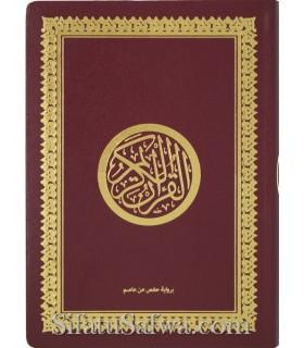 Coran Petit Format - Couverture flexible en faux-cuir (12x17cm)