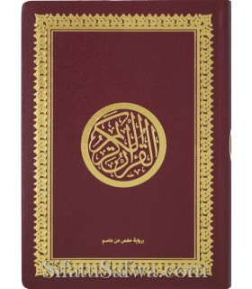 Quran Small Size - Flexible cover in faux leather (12x17cm)