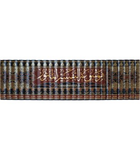 Mawsu'ah at-Tafsir al-Mathur - 24 volumes
