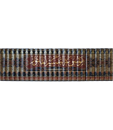 Mawsou'ah at-Tafsir al-Mathour - 24 volumes