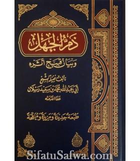Dham al-Jahl - Shaykh Raslan (harakat)