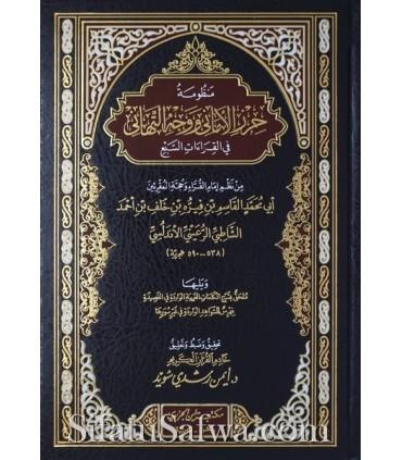 Matn Shatibiyyah Tahqiq And Notes By Ayman Suwayd Abu Muhammad