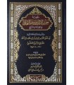 Matn Shatibiyyah - Tahqiq and notes by Ayman Suwayd
