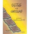 Advices in Aqeedah - Imam Abu Hanifa