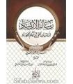 Risala sur la réalité des règles du Jihad - cheikh Najmi
