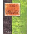 Questions Réponses sur la Foi et la Mécréance - Ar-Rajihi