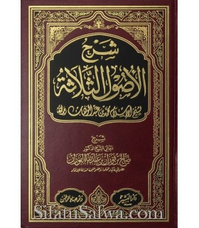 Explanation of Usool Thalatha by shaykh al-Fawzan
