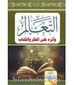 At-Ta'alalum - Shaykh Bakr Abou Zayd
