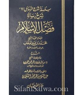 Sharh Fadlil-Islam - The superiority of Islam - al-Fawzaan