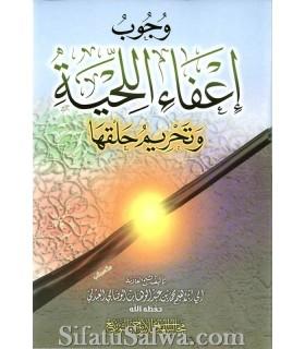 Woujoub I'faa al-Lahiya - Cheikh Al-Wasabi (harakat)
