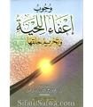 Wujoob I'faa al-Lahiya - Shaykh Al-Wasaabee (harakat)