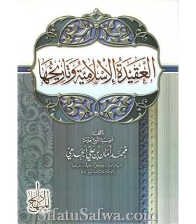 Al-Aqida al-Islamiya wa Tarikhuha - Aman Jami