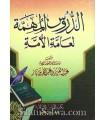 Dourous al-Muhima - Lecons Importantes de cheikh ibn Baz (harakat)